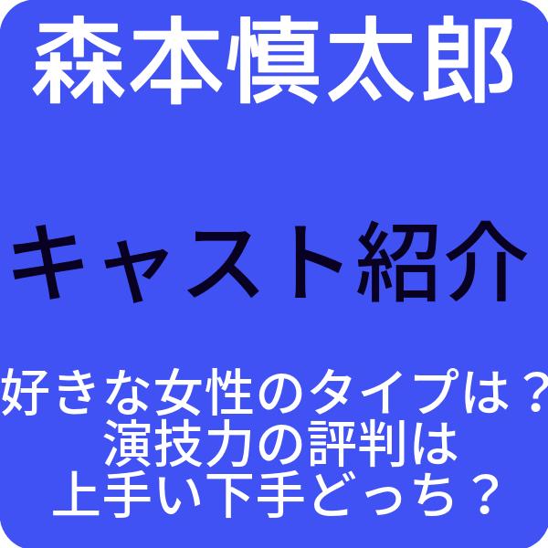好き タイプ 慎太郎 森本 な