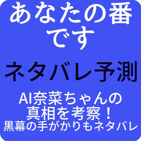 ai 菜奈 ちゃん