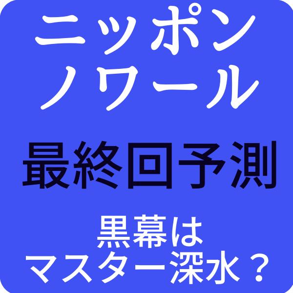 ラスト ニッポン ノワール