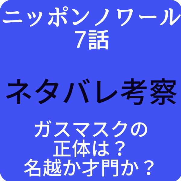 ニッポン ノワール ガス マスク 正体