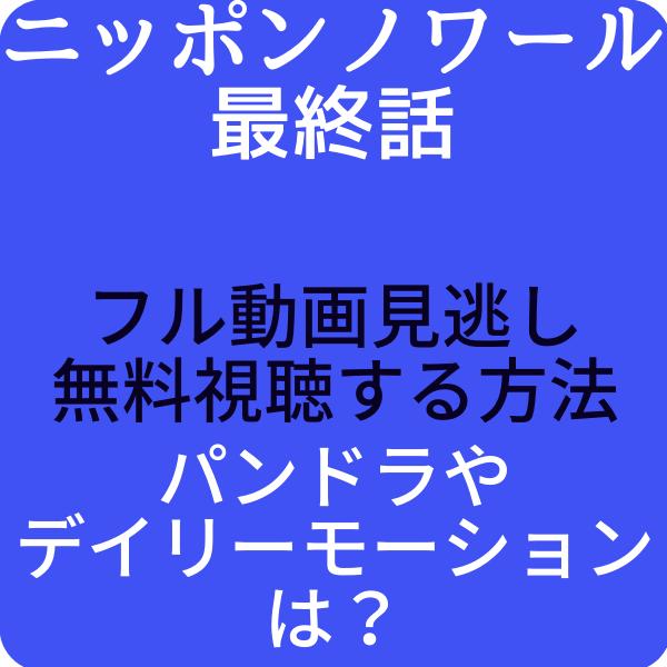 ニッポン ノワール 最終回 動画