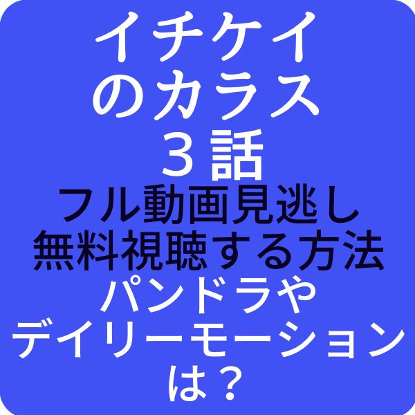 半沢 直樹 dailymotion